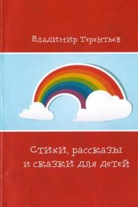 Сказки_2014